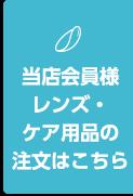 会員様コンタクト宅配専用ページ
