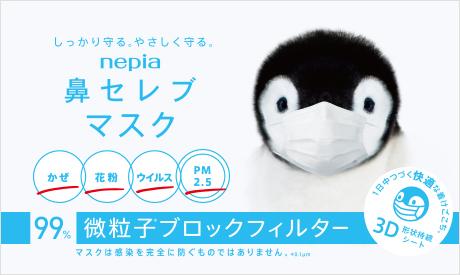 鼻セレブマスク