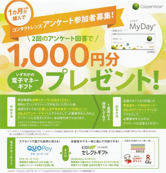 1000円プレゼント マイデイ アンケート 新発売